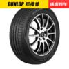 邓禄普汽车轮胎 途虎免费安装 LM703升级花纹 新品LM705 205/55R16 91V