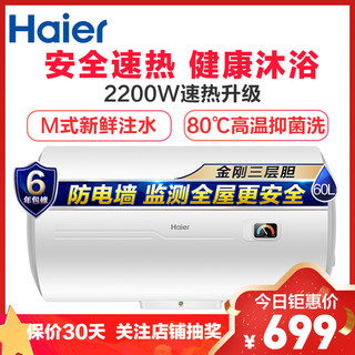 Haier/海尔60升电热水器EC6001-HC3新