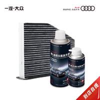 Audi/奥迪原装空调套餐 滤芯 清洗剂 不含工时费