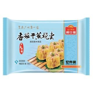 广州酒家利口福 香菇干蒸烧卖 210g 12个装 *10件