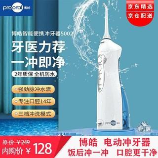 博皓(prooral)冲牙器洗牙器水牙线洁牙器