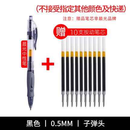 M&G 晨光 按压中性笔1支+10支笔芯 0.5mm/子弹头