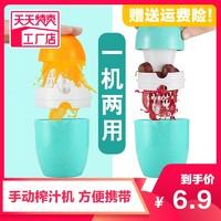 橙汁榨汁机手动压橙子器式简易便携果汁杯小型家用水果柠檬榨汁器