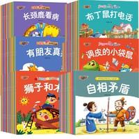 《儿童绘本睡前故事书》全套100册