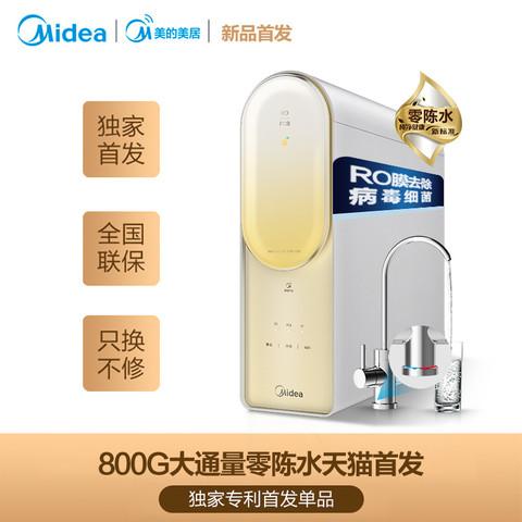 新品发售:Midea 美的 MRC1859-800G RO反渗透净水器