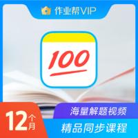 作业帮  VIP会员年卡 12个月