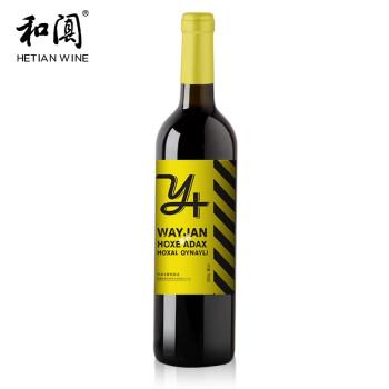 和阗Y+葡萄酒肉苁蓉桑葚红酒高度型果酒瓶装甜型750ml 单瓶装