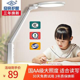 良亮国AA级护眼台灯 学生学习LED柔光护眼灯 插电款 触控6档调光