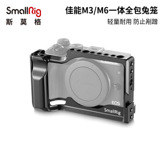 SmallRig斯莫格 佳能M3/M6一体全包防刮花兔笼cage竖拍配件 2130