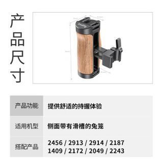 SmallRig斯莫格 单反相机木质侧手柄索尼A7M3 a6400通用型配件 滑槽侧手柄2915