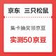 移动专享:京东 三只松鼠自营旗舰店 集卡抽奖领京豆 实测领到50京豆