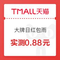 天猫App专享 大牌日红包雨