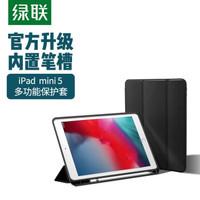 绿联 iPad mini5 保护套7.9英寸 2019新款苹果mini5/4平板电脑智能休眠液态壳 超薄全包防摔皮套内置笔槽