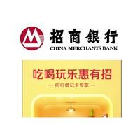 招商银行 X 美团 借记卡支付优惠