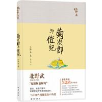 菊次郎与佐纪(北野武温情回忆录,《菊次郎的夏天》灵感源泉)