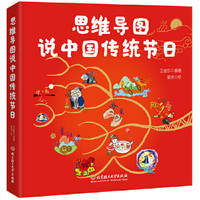 《思维导图说中国传统节日》精装