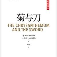 《菊与刀》 Kindle电子书