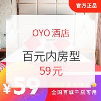 OYO酒店全国连锁酒店通兑券 百元内房型