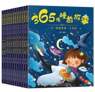 《365夜亲子阅读童话故事书》12本