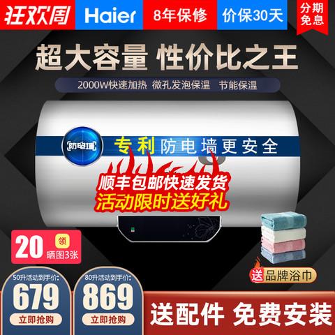 海尔电热水器家用80升大容量60升50即热速热储水式卫生间淋浴官方