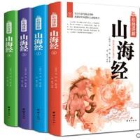 《彩色详解:山海经》正版全4册