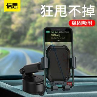 倍思车载手机架汽车用支架吸盘式导航车上支撑万能通用型车内固定