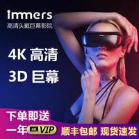 LUCI immers 4K无颗粒高清头戴显示器原生3D智能眼镜手机影院巨幕观影非VR一体机 LITE版
