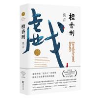 檀香刑(2020修订升级版)