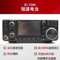 艾可慕ICOM短波電臺IC-7300業余短波電臺單邊帶cw電臺對講機