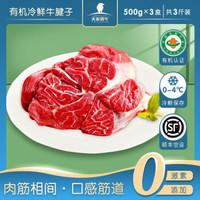 【限量鲜牛腱】天莱香牛 有机牛腱子肉 3斤装 谷饲原切 72h排酸 适合卤酱 健身食材 零添加 生鲜