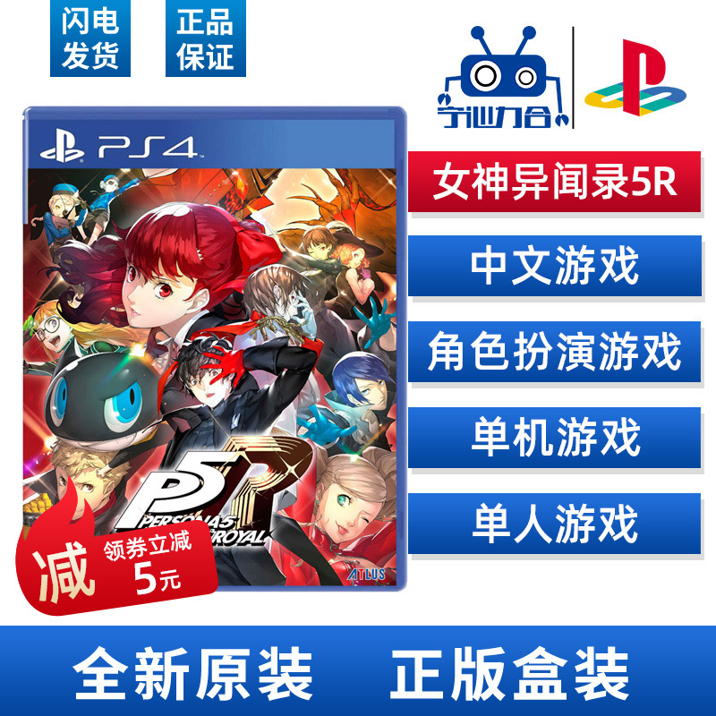 SONY 索尼 PS4游戏《女神异闻录5R》皇家版 首发/限定版