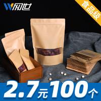 牛皮纸袋自封袋茶叶食品包装袋中药饼干坚果零食阿胶糕密封口袋小