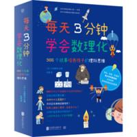 正版 每天3分钟学会数理化 全4册 366个故事培养孩子的理科思维科普读物 数理化基础知识 理科类