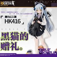 Hobbymax 少女前线 HK416黑猫的赠礼 1/7 手办