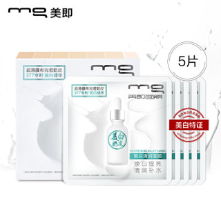 mg 美即 皙白清润面膜 5片 *3件