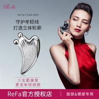 ReFa CAXA RAY美容仪面部法令纹按摩器V脸部神器微电流手动瘦脸仪