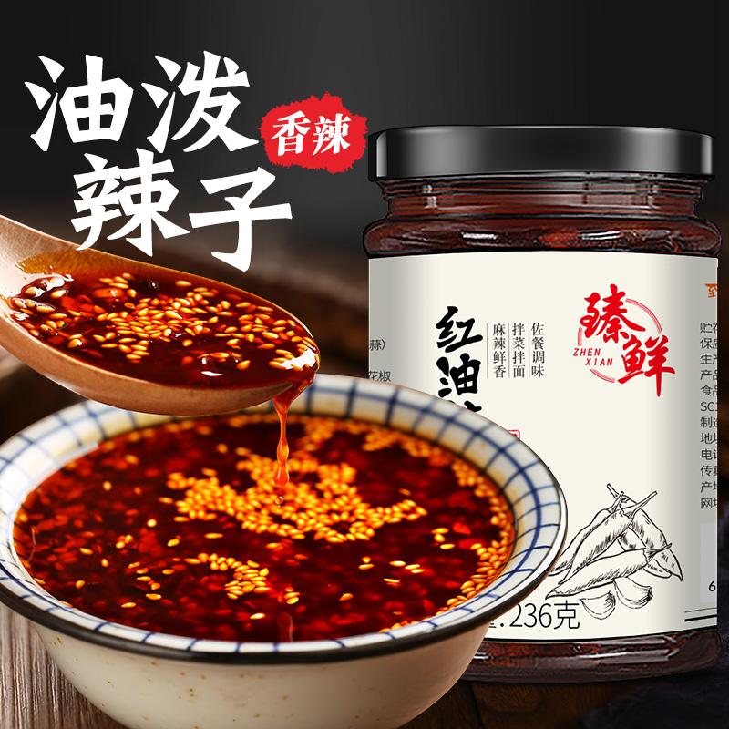 臻鲜四川麻辣油泼辣子自制香辣红油辣椒油凉皮拌菜调味料凉拌调料