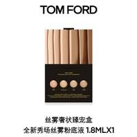 TOM FORD 汤姆福特 丝雾粉底试用小样 1.8ml