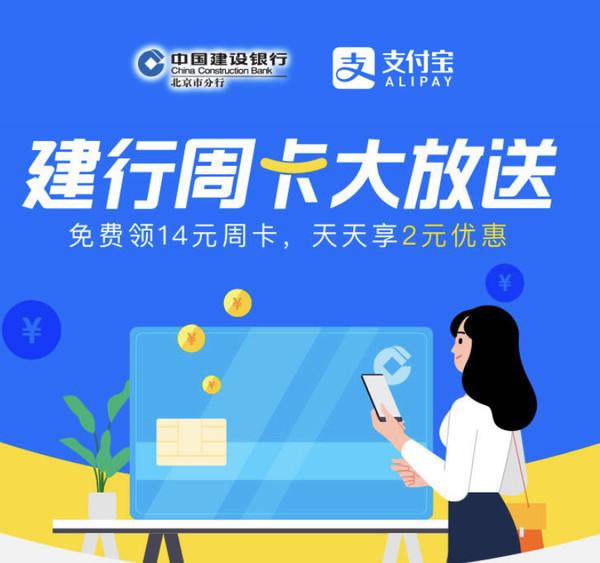 移动专享:限北京地区 建设银行 X 支付宝 免费领取周卡