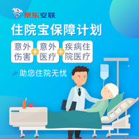 安联住院宝保障计划
