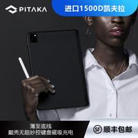 PITAKA Apple iPad Pro 11/12.9英寸平板电脑2018/2020年保护套 11英寸保护壳