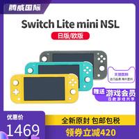 任天堂/Nintendo NS新款主机Switch Lite mini NSL掌上便携游戏机