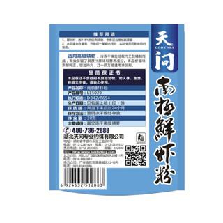 龙王恨(LOONVA)鱼饵 天问南极鲜虾粉 鱼饵钓鱼饵料钓饵鱼食增效剂 30g 5包装 150g