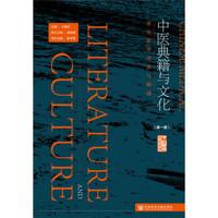 中医典籍与文化. 第一辑, 多元医学交流与融通