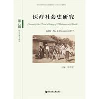 医疗社会史研究(第八辑)第IV卷 第2期