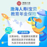 渤海人寿i宝贝教育年金保险