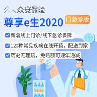 众安尊享e生2020(门急诊版)