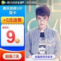 腾讯视频VIP会员7天 腾讯视屏vip会员周卡话费联合会员