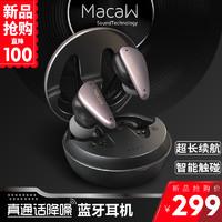 脉歌MT-70真无线蓝牙耳机通话降噪超长续航男女双耳入耳式运动跑步手机通用迷你超小隐形适用于苹果华为小米