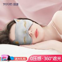 真絲眼罩睡眠遮光透氣女男士可愛緩解眼疲勞睡覺學生冰敷冰袋眼罩